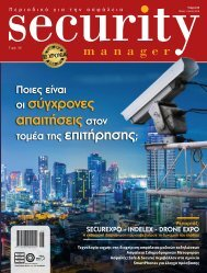 Security Manager - ΤΕΥΧΟΣ 63