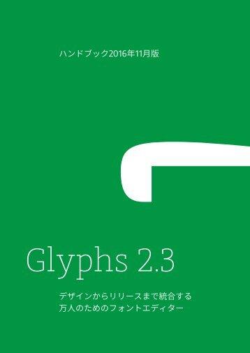 Glyphs 2.3