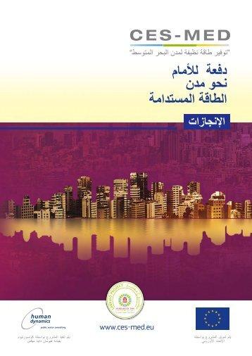 CES-MED Milestones ARAB_WEB