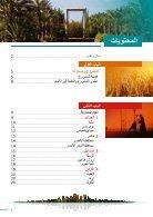 CES-MED Milestones ARAB_WEB - Page 5