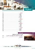CES-MED Milestones ARAB_WEB - Page 6