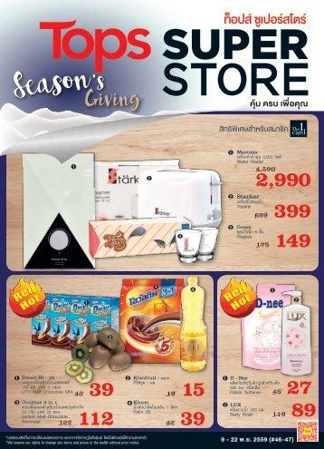 Tops SuperStore 46-47