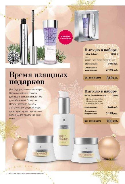 RU_Catalogue_01.11.16-14.01.17