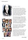 Русский экран - Page 4