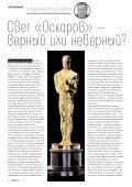 Русский экран - Page 6