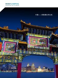 中 国 —— 利 物 浦 伙 伴 关 系