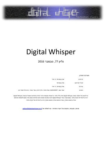 Digital Whisper