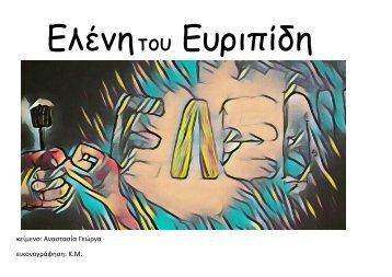 eleni  the book in comics
