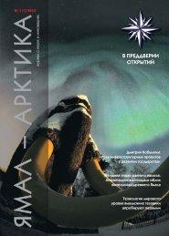 Yamal-Arktika 1-12