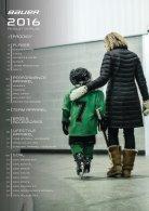 BAUER Katalog 2016 - Page 2