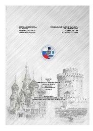 Επετιακή Επετηρίδα για το έτος Ελλάδας στην Ρωσία - Ρωσία στην Ελλάδα