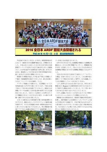 2016 全 日 本 ARDF 競 技 大 会 開 催 される