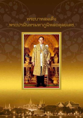 King Bhumibol Adulyadej หนังสือพระบาทสมเด็จพระปรมินทรมหาภูมิพลอดุลยเดช