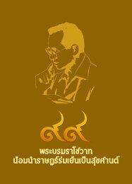 99 Royal Teachings  หนังสือ ๙๙ พระบรมราโชวาท น้อมนำราษฎร์ร่มเย็นเป็นสุขศานต์