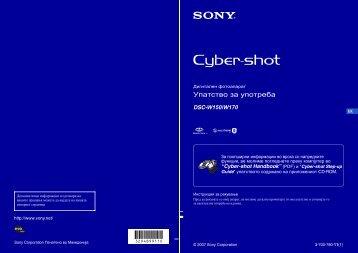 Sony DSC-W170 - DSC-W170 Istruzioni per l'uso Macedone