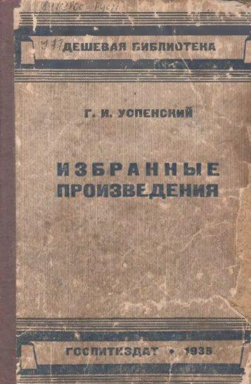 Успенский, Г. И. Избранные произведения