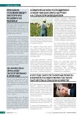 APK-YUG 7 (105) November_2016 - Page 6