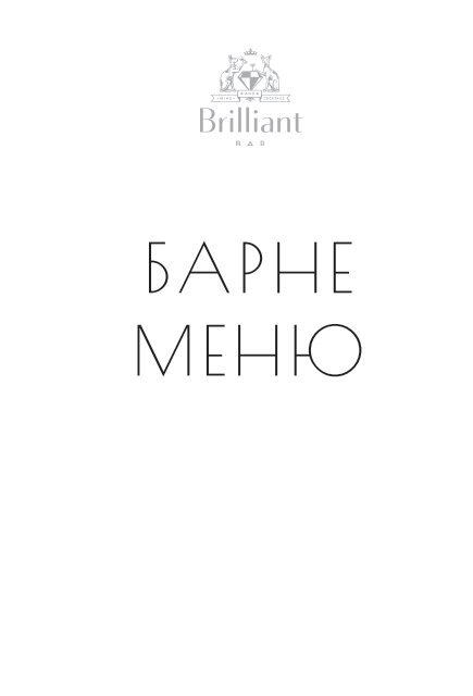 Menu_Brilliant bar_бар