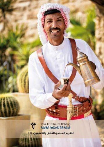 ZaraAnnual-Arabic2015