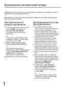 Sony VPCSA3M9E - VPCSA3M9E Guida alla risoluzione dei problemi Ucraino - Page 6