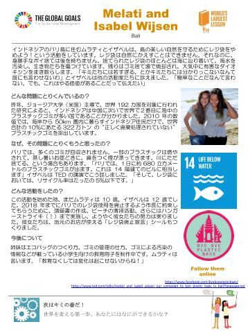 Changemakers Profiles - Take Action (Japanese)