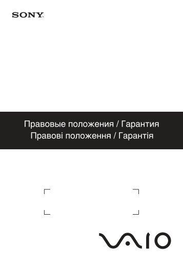 Sony VPCZ11Z9E - VPCZ11Z9E Documenti garanzia Ucraino