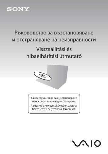 Sony VPCZ11Z9E - VPCZ11Z9E Guida alla risoluzione dei problemi Bulgaro