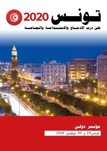 مؤتمر دولي تونس29 و 30 نوفمبر 2016