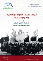 شبهات تنظيم الدولة الإسلامية وأنصاره والرد عليها