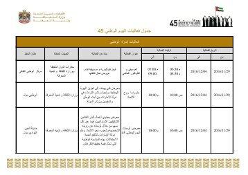 جدول فعاليات اليوم الوطني 45