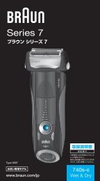 Braun 740s-6, 740s-7, 7840s, 7850cc, 7855s, 7865cc, 7880cc, 7893s - 740s-6 Wet & Dry,  Series 7 Manual (日本語, UK)