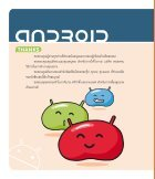 Android ฉบับสมบูรณ์ - Page 5