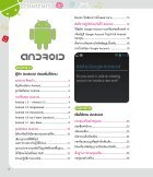 Android ฉบับสมบูรณ์ - Page 7