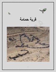 حمامة الفلسطينية