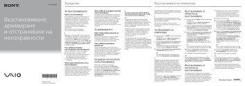 Sony SVE1713X1E - SVE1713X1E Guida alla risoluzione dei problemi Bulgaro