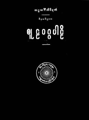 04-culavagga-cst
