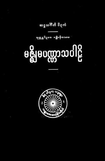 10-majjhimanikaya-2-cst