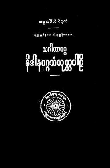 12-samyuttanikaya-1-2-cst