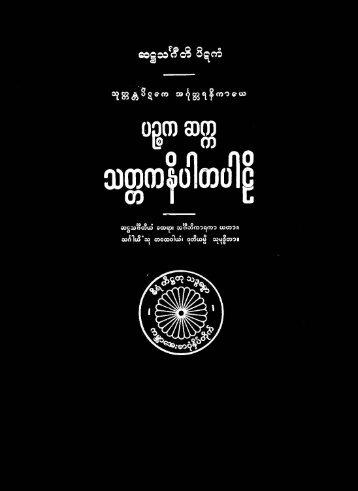 16-anguttaranikaya-5-7-cst