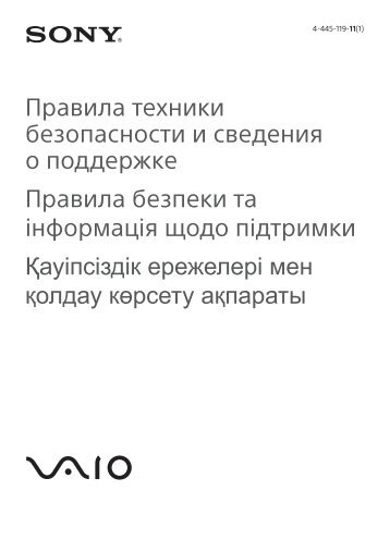 Sony SVS1512S1E - SVS1512S1E Documenti garanzia Russo