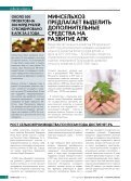 APK-YUG 7 (105) November_2016 - Page 4