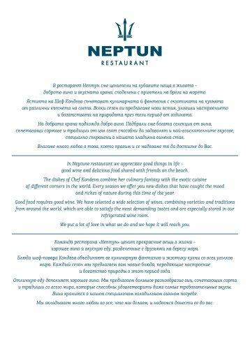 Меню на Ресторант Нептун - зима '16/17