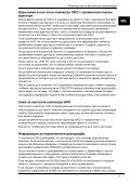 Sony VPCCW1S1E - VPCCW1S1E Documenti garanzia Bulgaro - Page 7