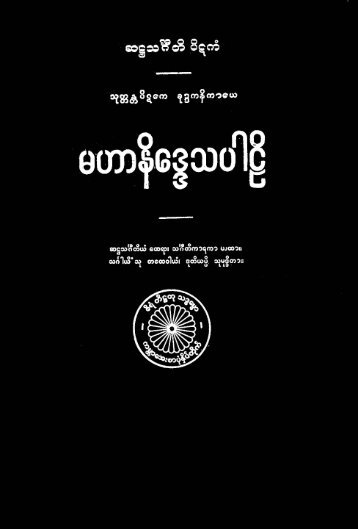 22-mahaniddesa-cst