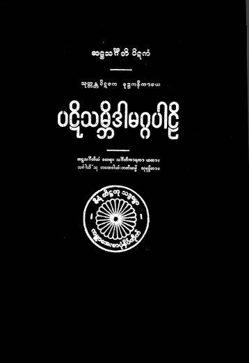 24-patisambhidhamagga-cst