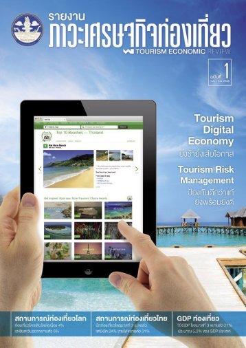รายงานภาวะเศรษฐกิจท่องเที่ยว ฉบับที่ 1 Digital Economy in Tourism Industry