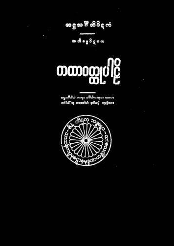 32-kathavatthu-cst
