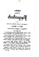 40-patthana-5-cst - Page 7