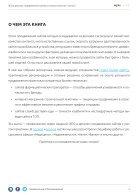 seo_v_detalyah_3 - Page 3