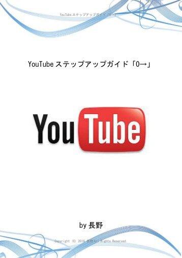 YouTube ステップアップガイド「0→」 by 長 野